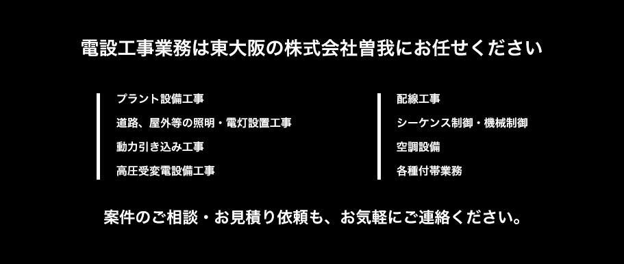 電設工事業務は東大阪の株式会社曽我にお任せください